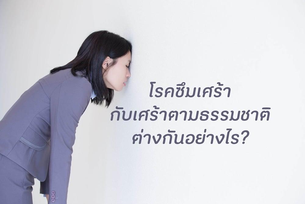 �ร��ึมเศร�า�ั�เศร�าตาม�รรม�าติ ต�า��ั�อย�า��ร? thaihealth