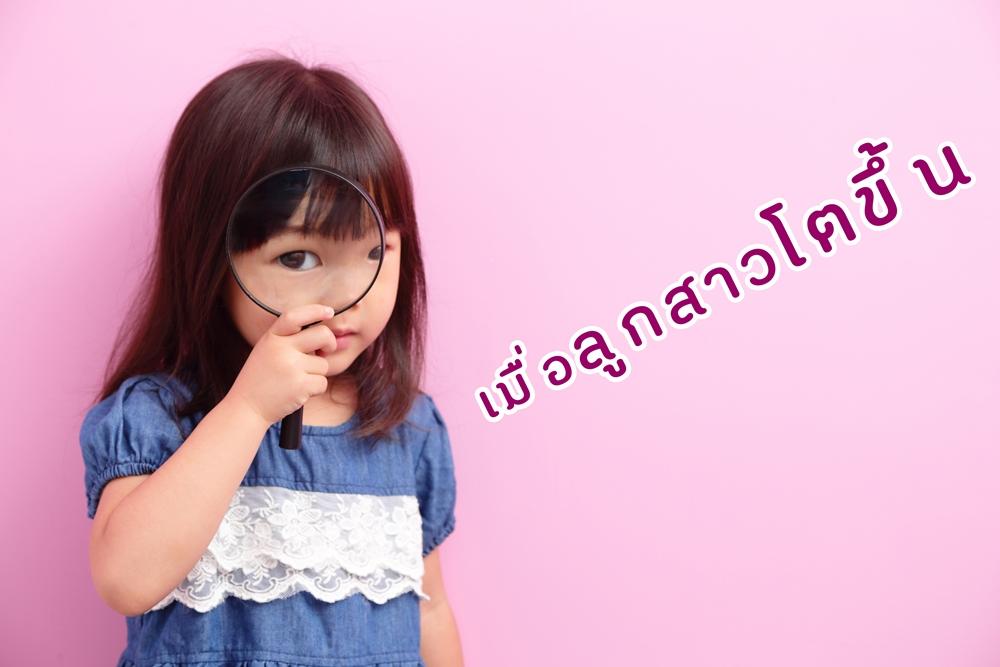 เมืà¹�อลูà¸�สาวà¹�ตà¸�ึà¹�à¸� thaihealth