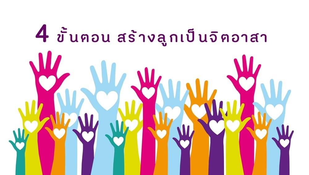 4 �ั��ตอ� สร�า�ลู�เ����ิตอาสา thaihealth