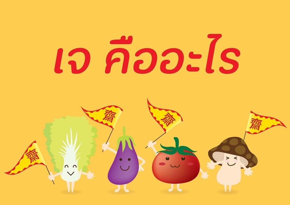 เà¸� à¸�ืออะà¹�ร thaihealth
