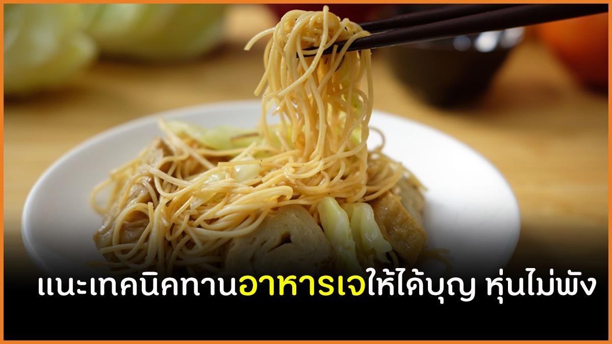 แนะเทคนิคทานอาหารเจให้ได้บุญ หุ่นไม่พัง thaihealth