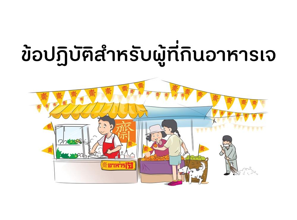 ข้อปฏิบัติสำหรับผู้ที่กินอาหารเจ thaihealth