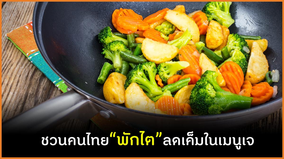 ชวนคนไทย พักไต ลดเค็มในเมนูเจ thaihealth