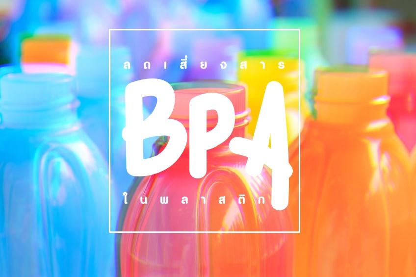 ลดเสี่ยงสาร BPA ในพลาสติก  thaihealth