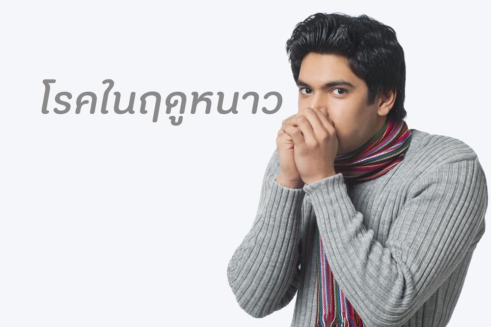 โรคในฤดูหนาว thaihealth