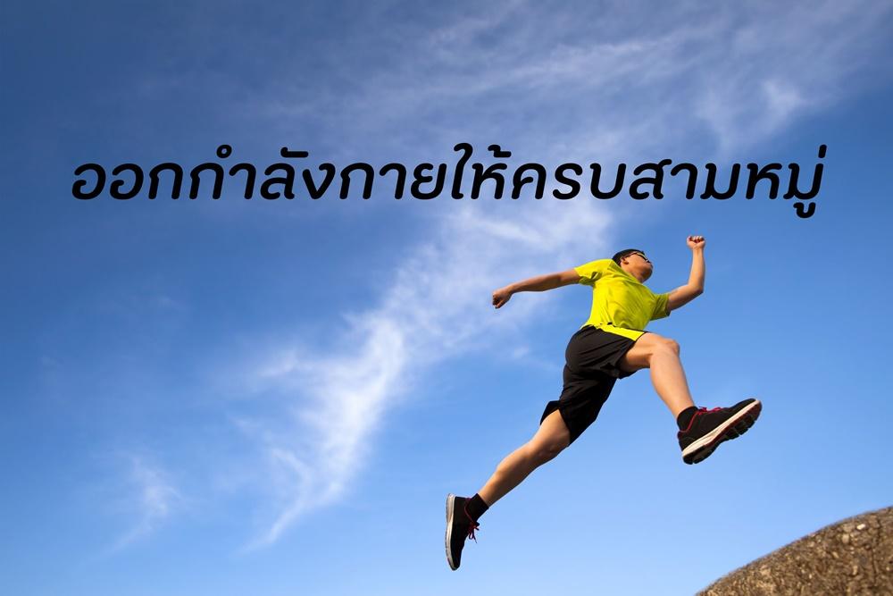 แข็งแรงครบเครื่อง แค่ออกกำลังกายให้ครบสามหมู่ thaihealth