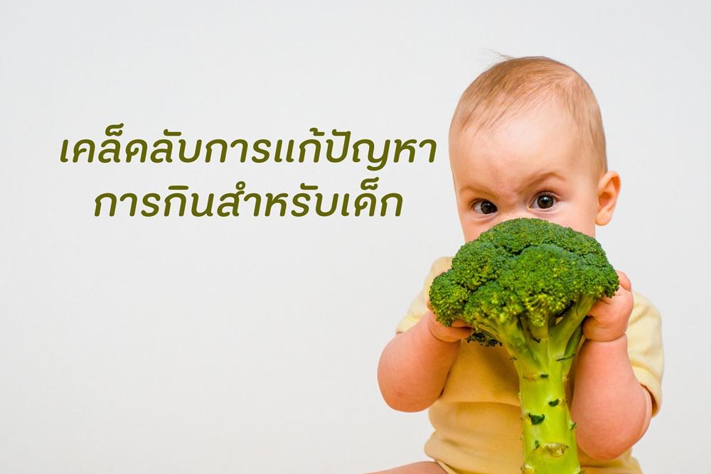 เคล็ดลับการแก้ปัญหา การกินสำหรับเด็ก thaihealth