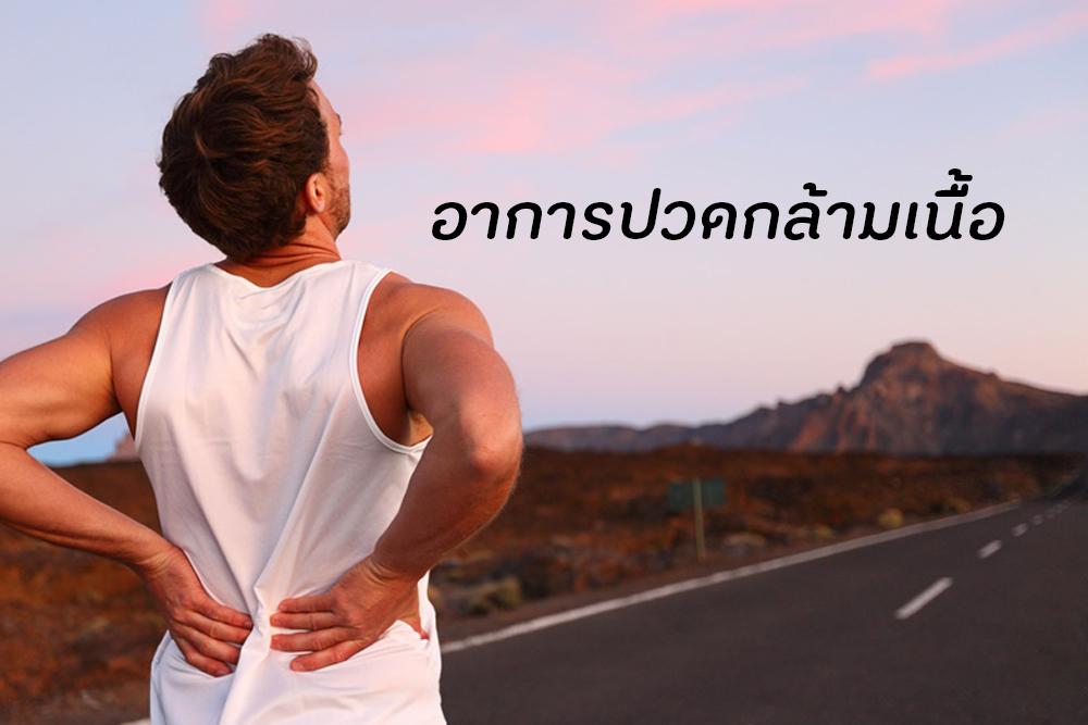 อา�าร�วด�ล�ามเ�ื�อ thaihealth