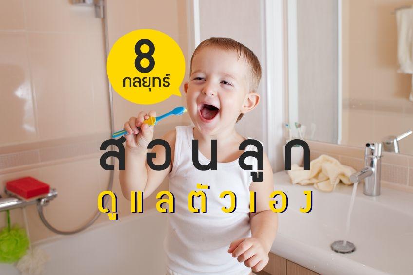 8 กลยุทธ์ สอนลูกดูแลตัวเอง thaihealth