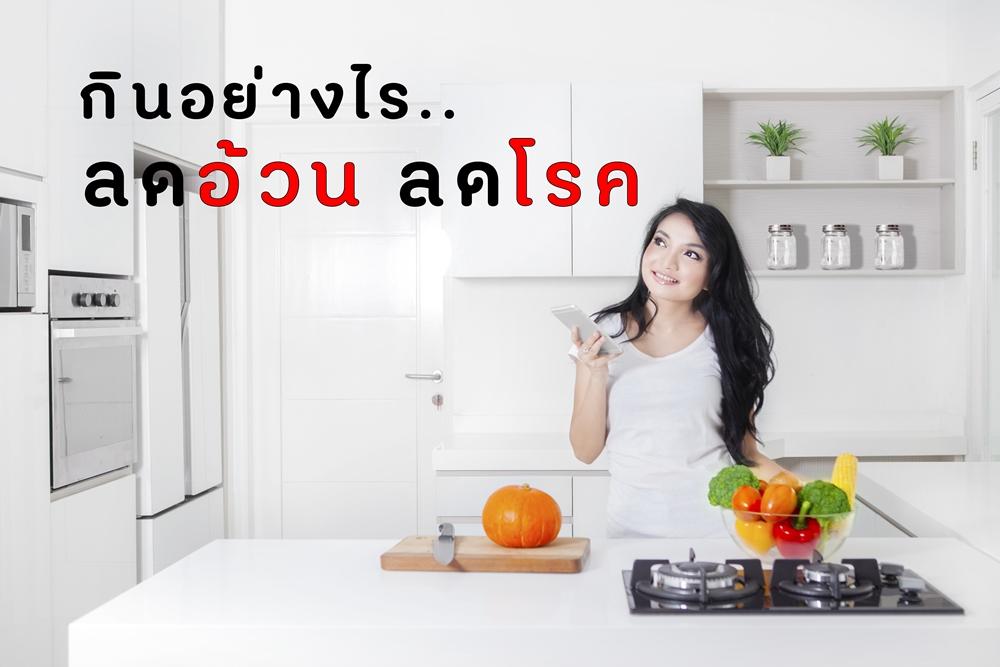 กินอย่างไร ลดอ้วน ลดโรค thaihealth