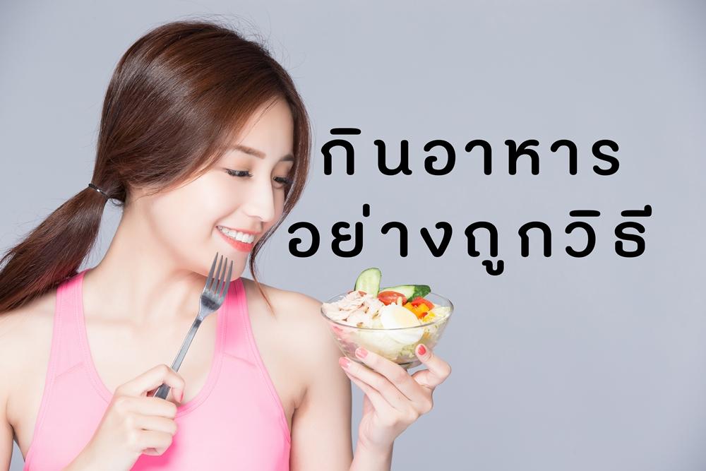 กินอาหารอย่างถูกวิธี thaihealth