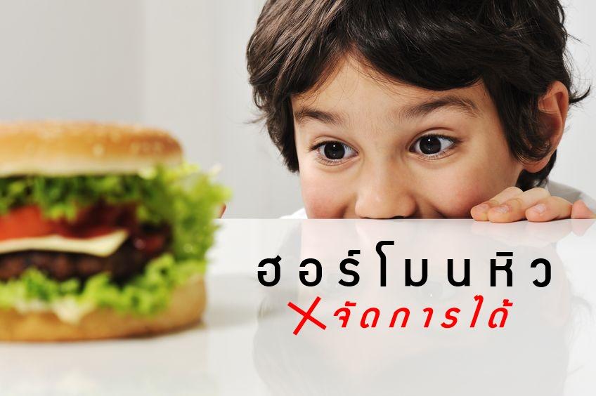 ฮอร��ม�หิว �ัด�าร�ด� thaihealth
