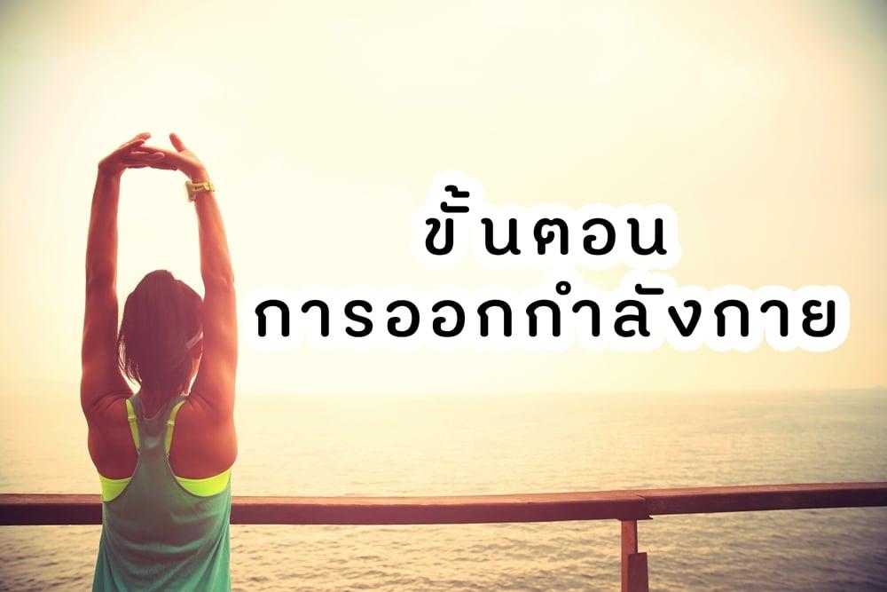 à¸�ัà¹�à¸�ตอà¸�à¸�ารออà¸�à¸�ำลัà¸�à¸�าย thaihealth