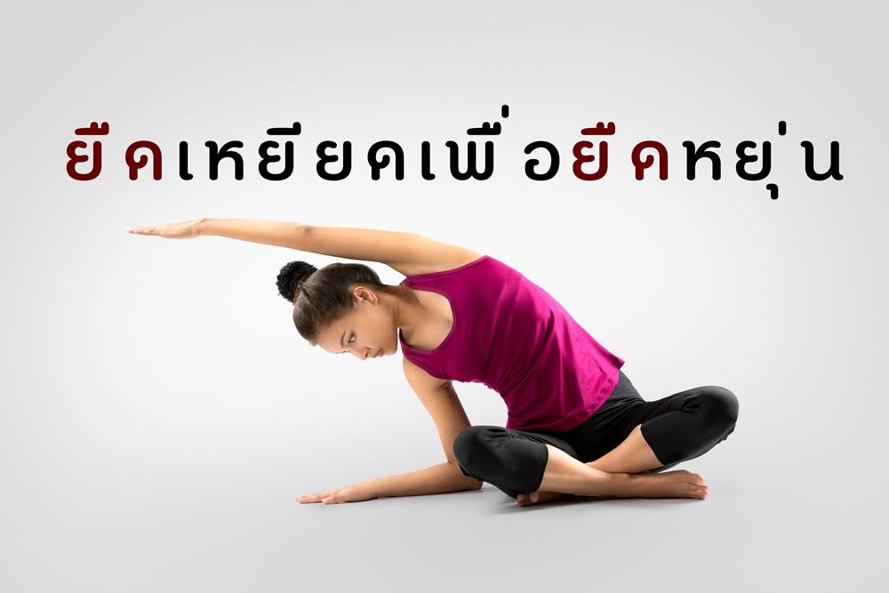 ยืดเหยียดเ�ื�อยืดหยุ�� thaihealth
