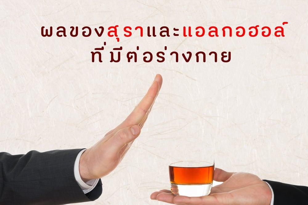 �ล�อ�สุรา�ละ�อล�อฮอล�ที�มีต�อร�า��าย thaihealth