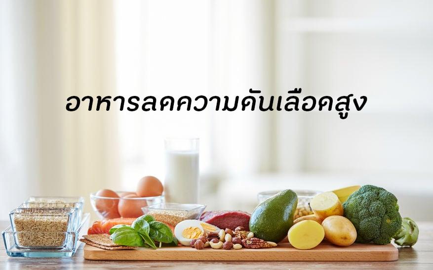 โปรแกรมอาหารสำหรับนักโภชนาการ