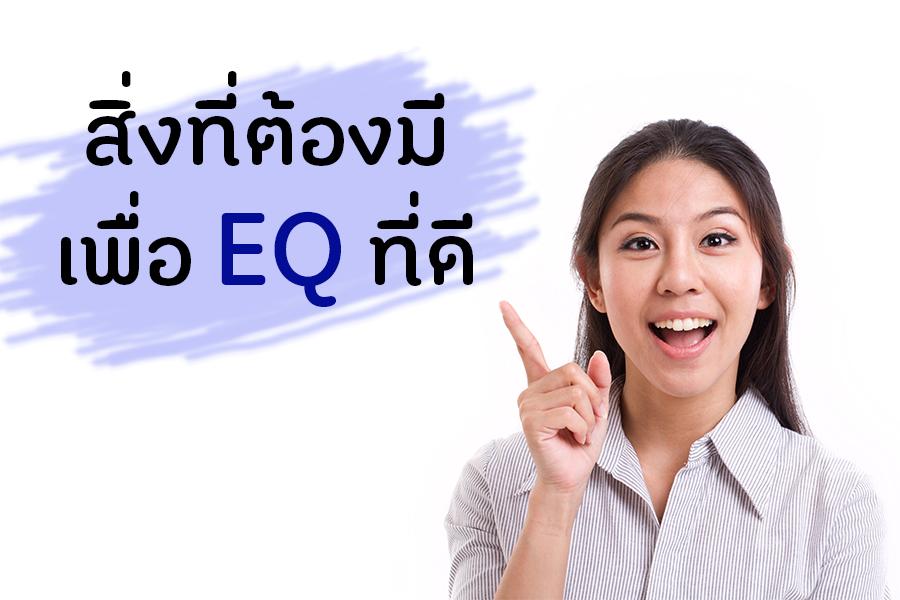สิ่งที่ต้องมี เพื่อ EQ ที่ดี thaihealth