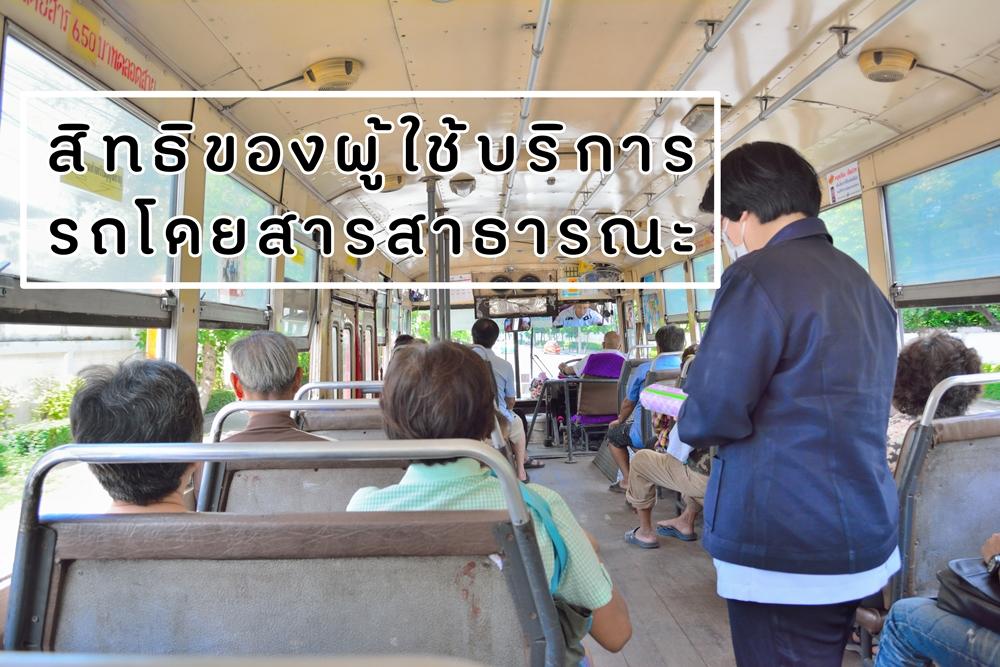 สิท�ิ�อ��ู�����ริ�ารรถ�ดยสารสา�ารณะ thaihealth