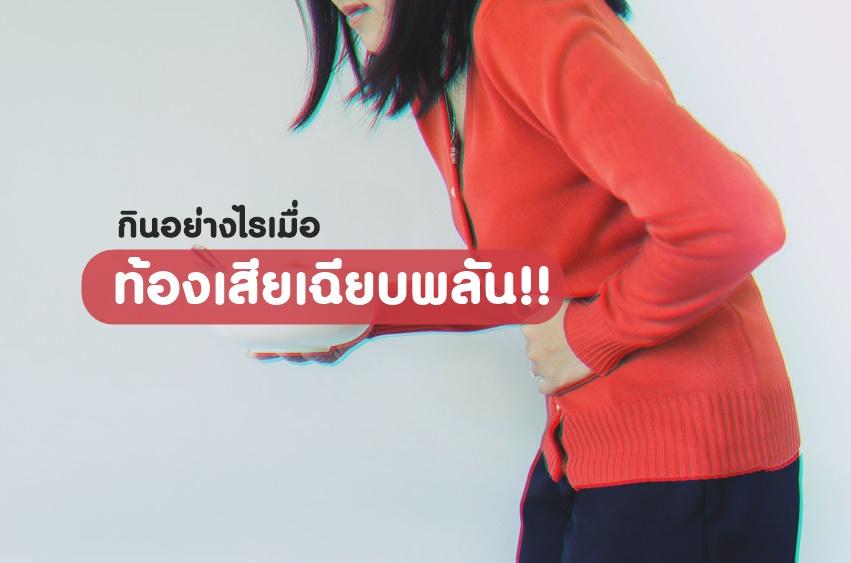 à¸�ิà¸�อยà¹�าà¸�à¹�รเมืà¹�อ ทà¹�อà¸�เสียเà¸�ียà¸�à¸�ลัà¸� thaihealth