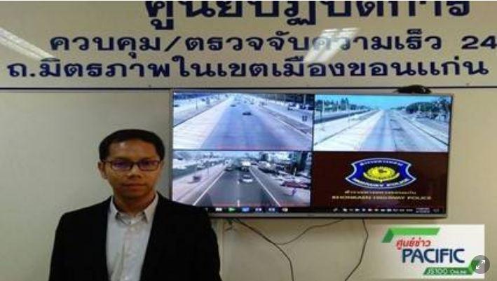 สอจร.ใช้กล้องจับความเร็วรถเขตเมืองขอนแก่น thaihealth
