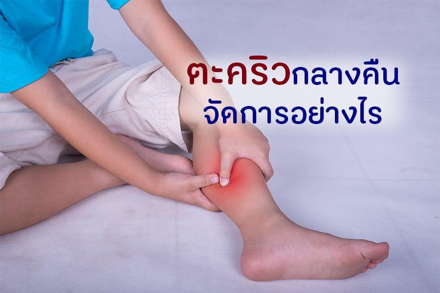 ตะคริวกลางคืนจัดการอย่างไร thaihealth