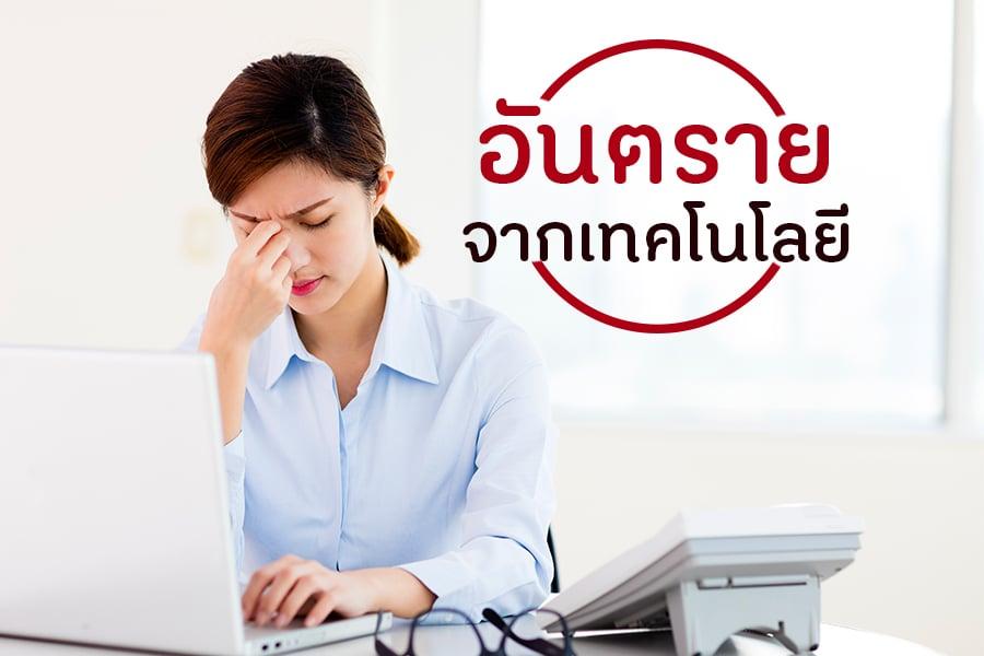 อันตรายจากเทคโนโลยี thaihealth