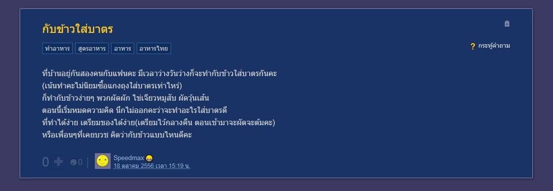 ประกอบอาหารปลอดภัย ให้สงฆ์ไทยไกลโรค thaihealth