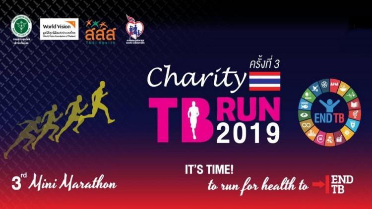 จัดกิจกรรมเดิน-วิ่ง Charity TB Run 2019 thaihealth