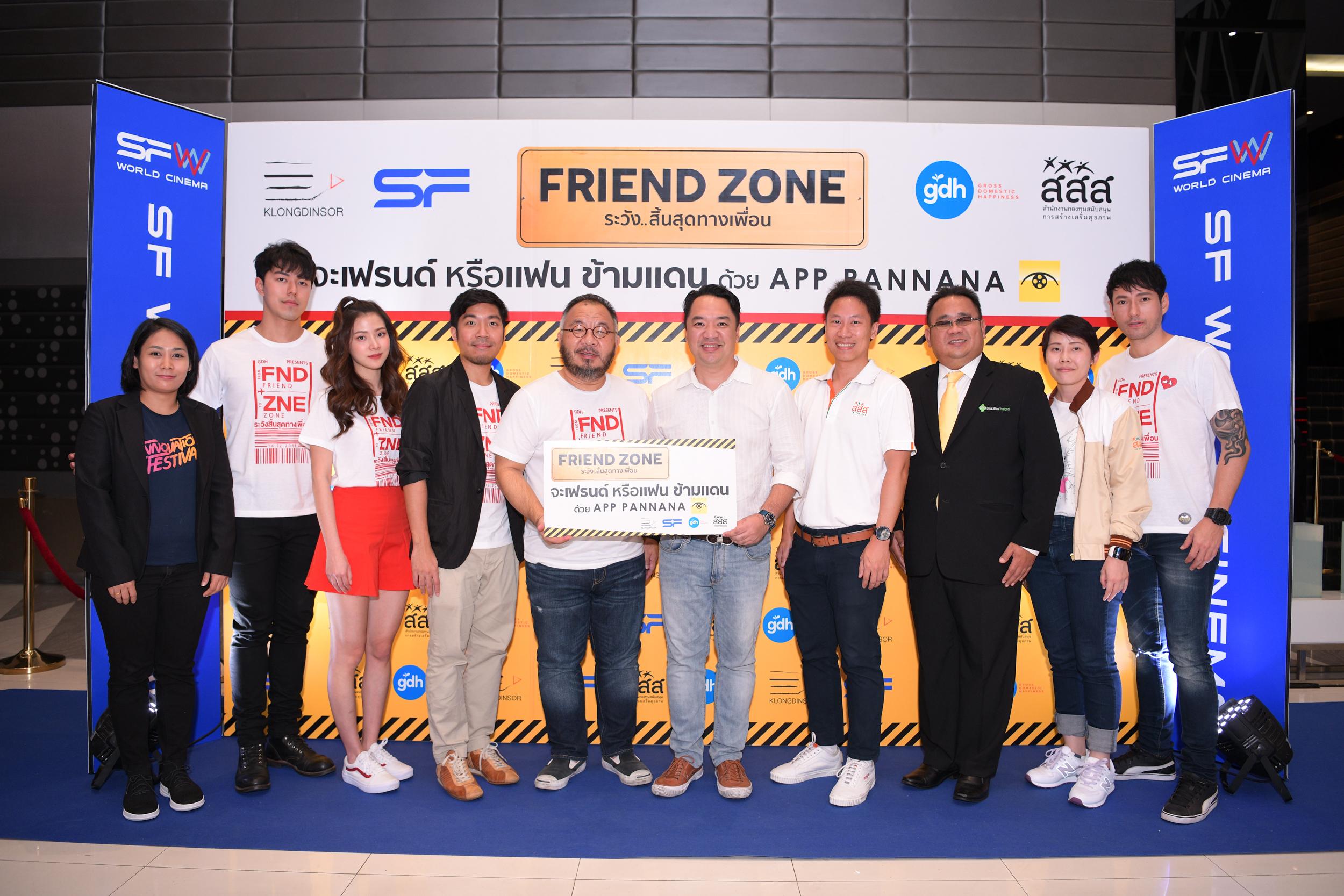 ผู้บกพร่องทางการเห็นดูหนัง Friend Zone สนุกเหมือนกัน thaihealth
