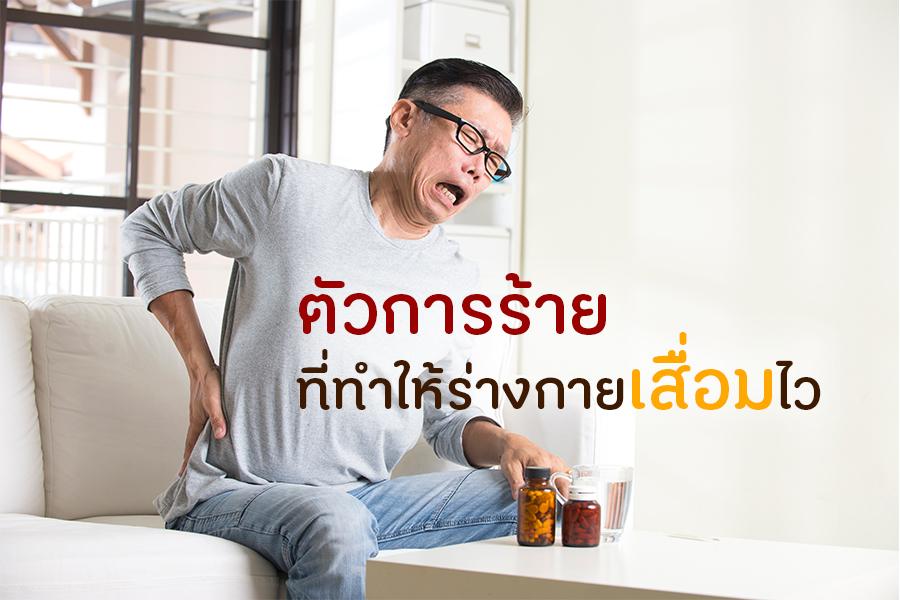 ตัวการร้ายที่ทำให้ร่างกายเสื่อมไว thaihealth