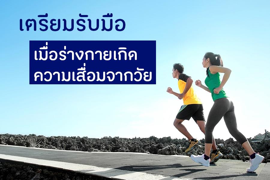 เตรียมรับมือ เมื่อร่างกายเกิดความเสื่อมจากวัย thaihealth