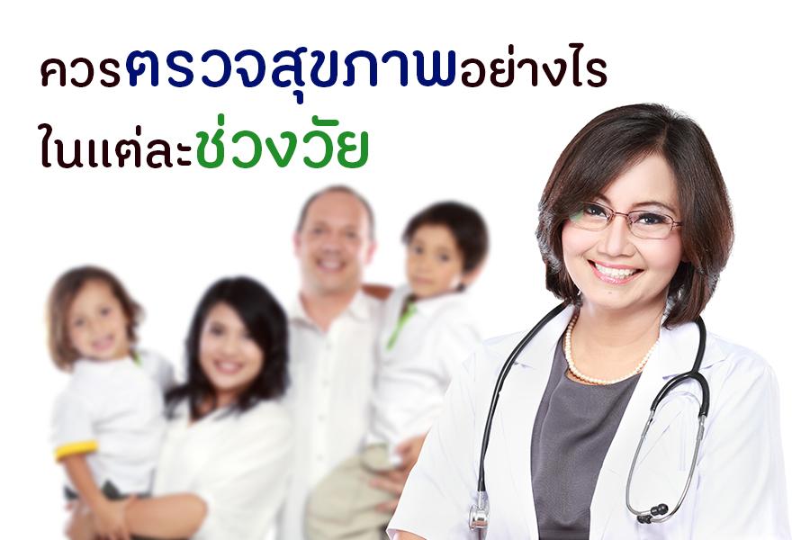 ควรตรวจสุขภาพอย่างไรในแต่ละช่วงวัย thaihealth