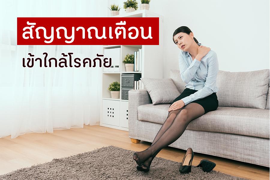 สัญญาณเตือน เข้าใกล้โรคภัย thaihealth
