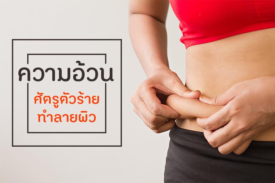 ความอ้วน ศัตรูตัวร้ายทำลายผิว thaihealth