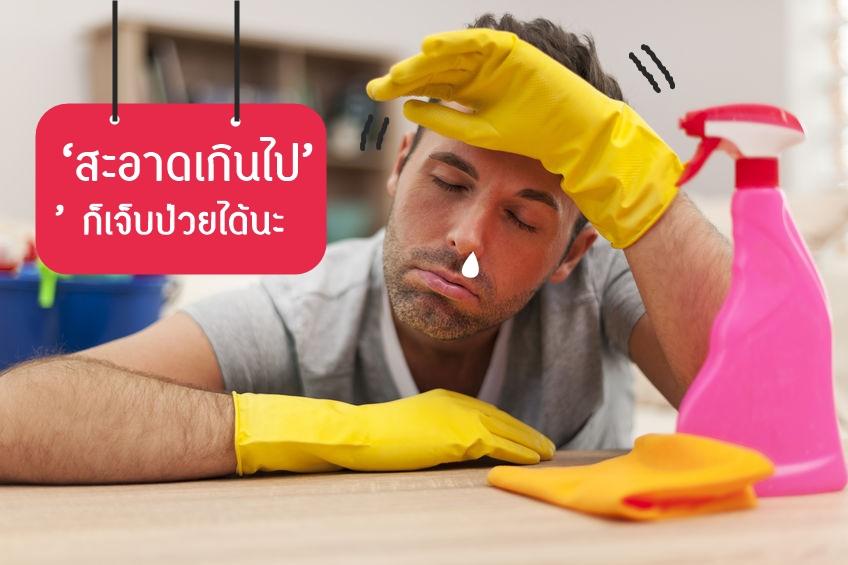 'สะอาดเกินไป' ก็เจ็บป่วยได้นะ thaihealth