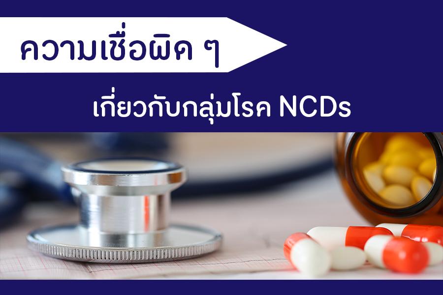 ความเชื่อผิด ๆ เกี่ยวกับกลุ่มโรค NCDs thaihealth