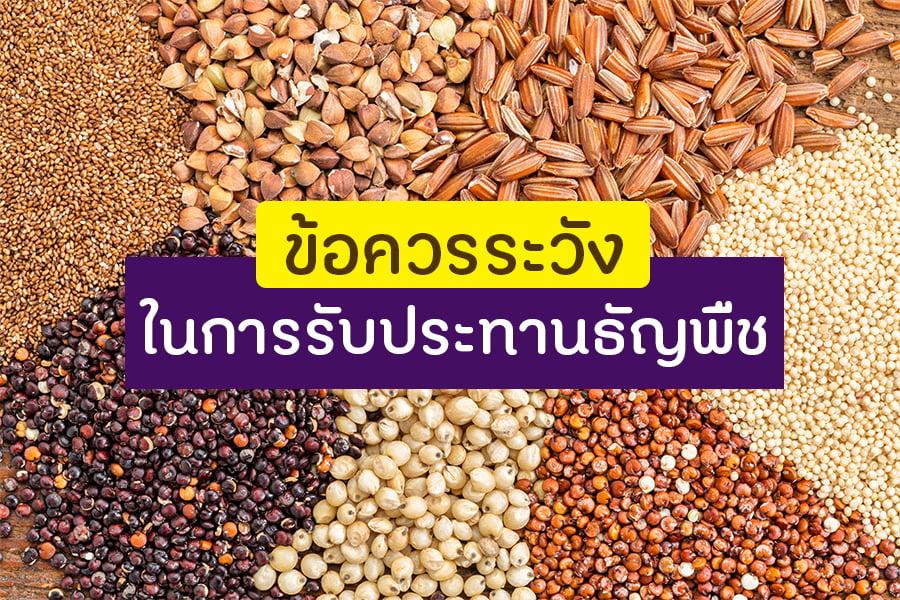 ข้อควรระวัง ในการรับประทานธัญพืช thaihealth