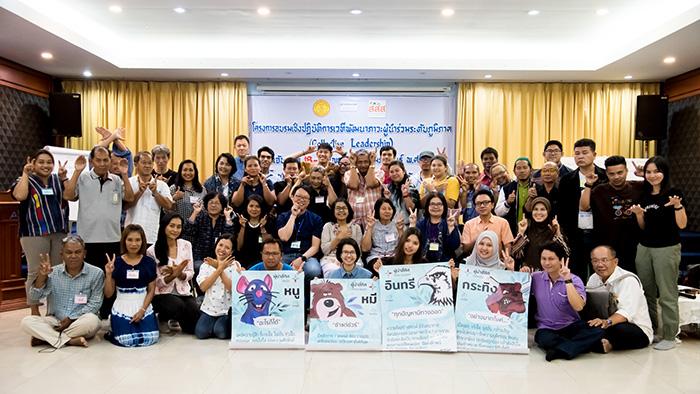 เสริมพลังการนำร่วม เสริมพลังความสุขร่วมในสังคม thaihealth