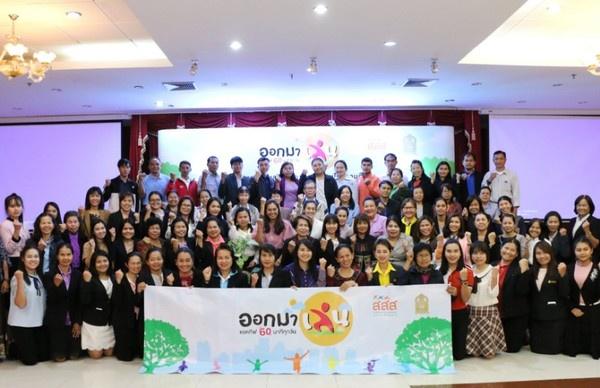จ.โคราช เปิด Active Play Active School ที่แรก thaihealth