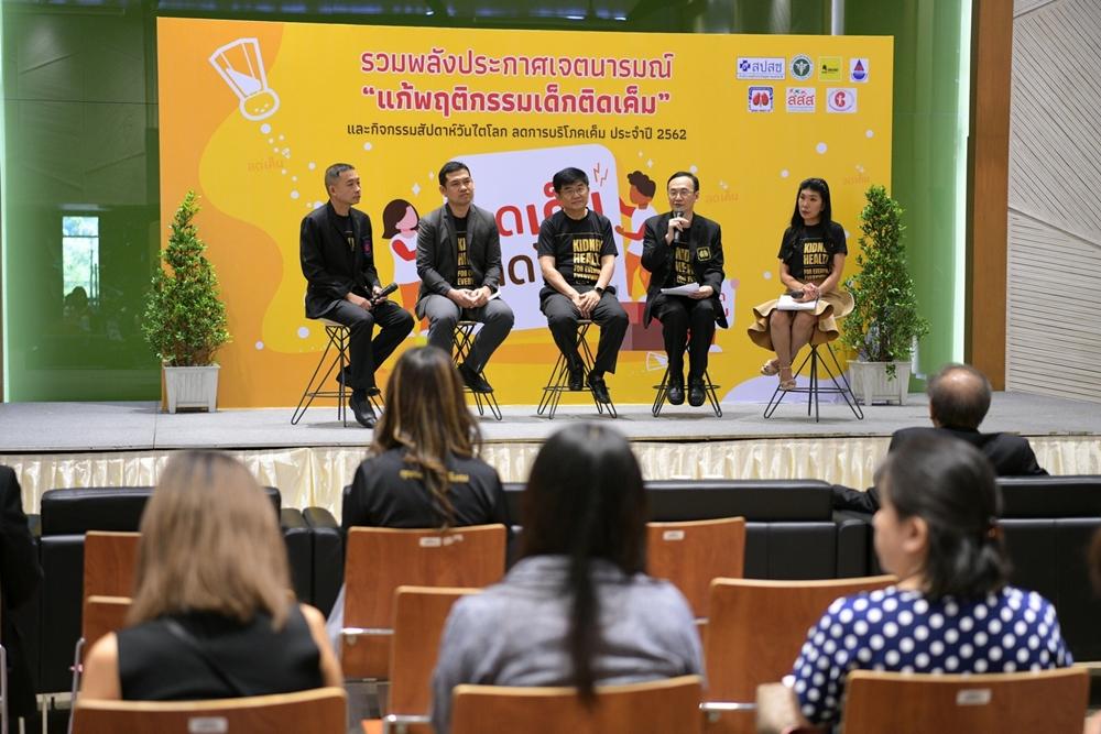สสส. รวมพลังภาคีแก้ปัญหาพฤติกรรมเด็กติดเค็ม thaihealth