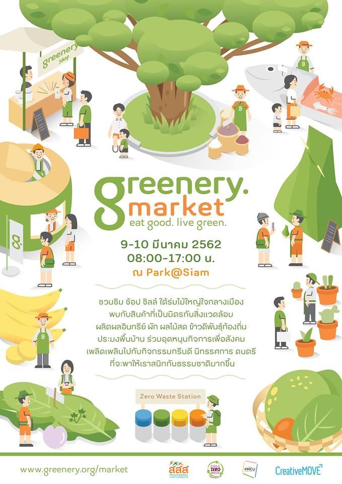 ชวนร่วม Greenery Market ณ Park@Siam thaihealth