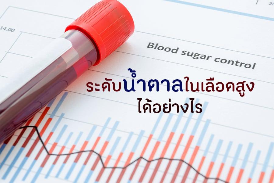 ระดับน้ำตาลในเลือดสูงได้อย่างไร thaihealth