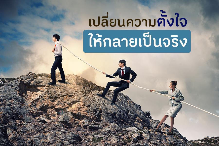 เปลี่ยนความตั้งใจให้กลายเป็นจริง thaihealth