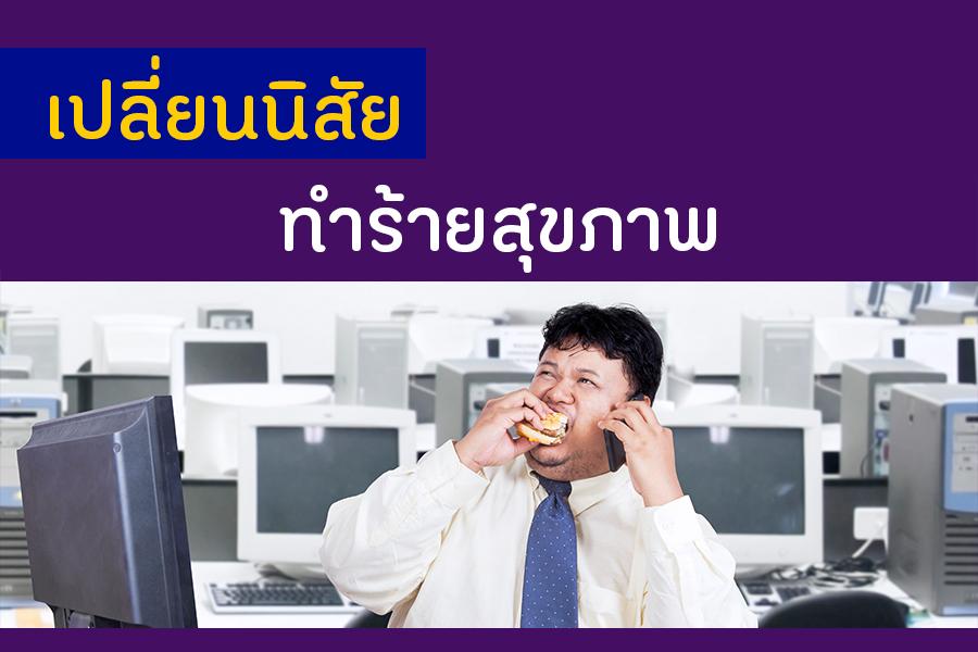 เปลี่ยนนิสัยทำร้ายสุขภาพ thaihealth