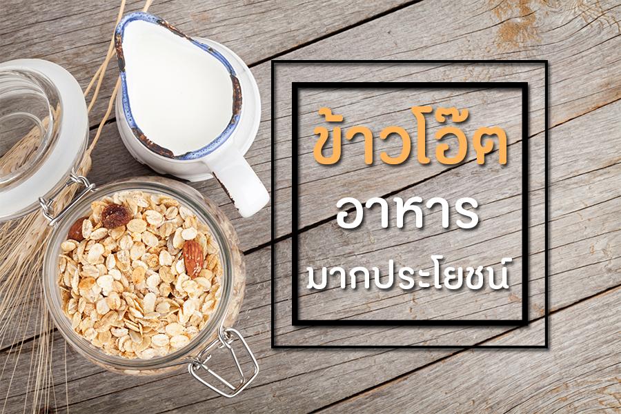 ข้าวโอ๊ต อาหารมากประโยชน์ thaihealth