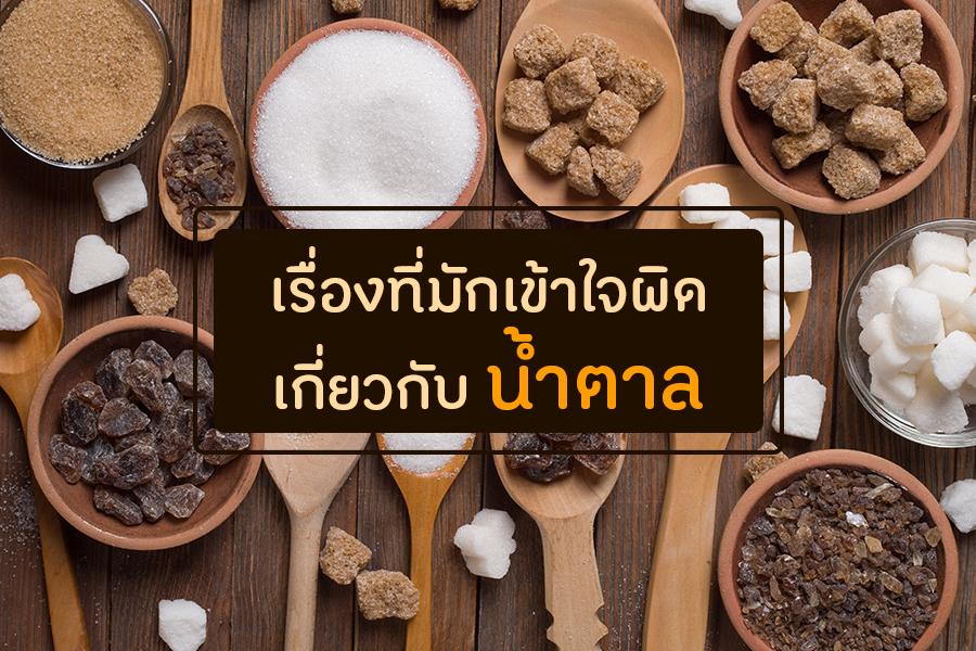เรื่องที่มักเข้าใจผิด เกี่ยวกับน้ำตาล thaihealth