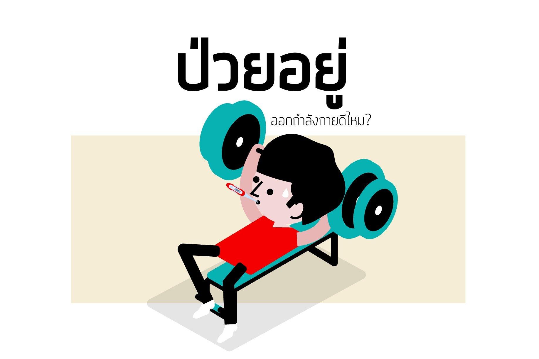 ป่วยอยู่ ออกกำลังกายดีไหม? thaihealth