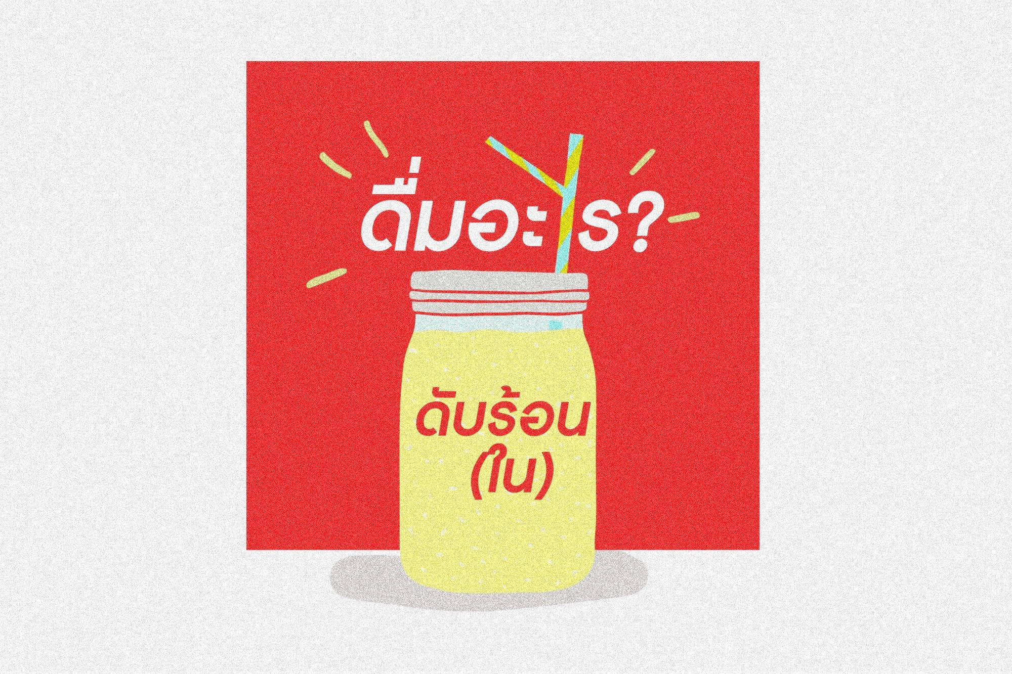 ดื่มอะไร? ดับร้อน (ใน) thaihealth
