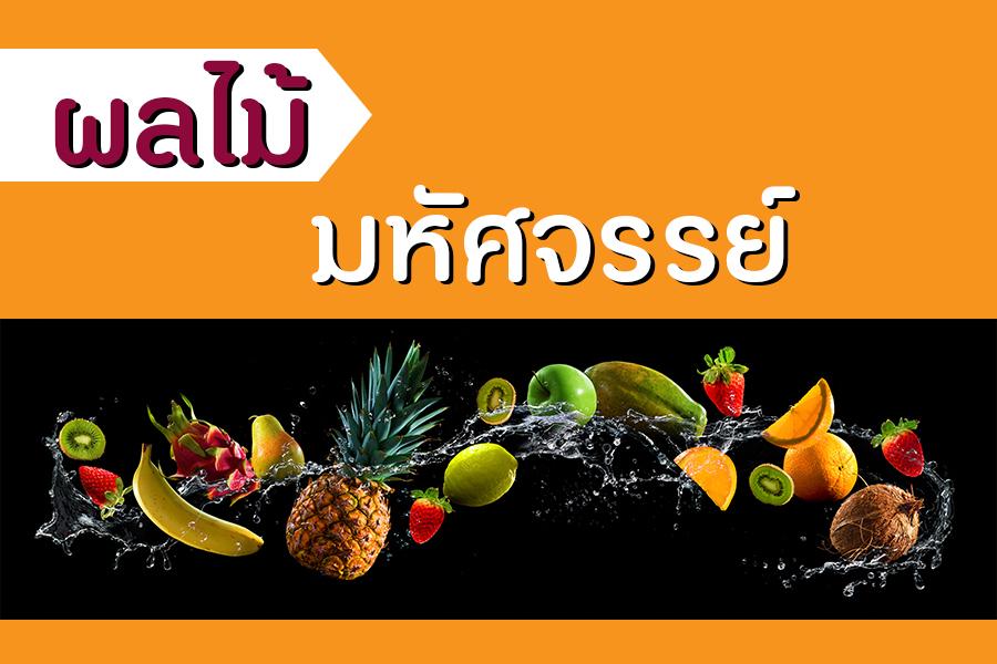 ผลไม้ มหัศจรรย์ thaihealth