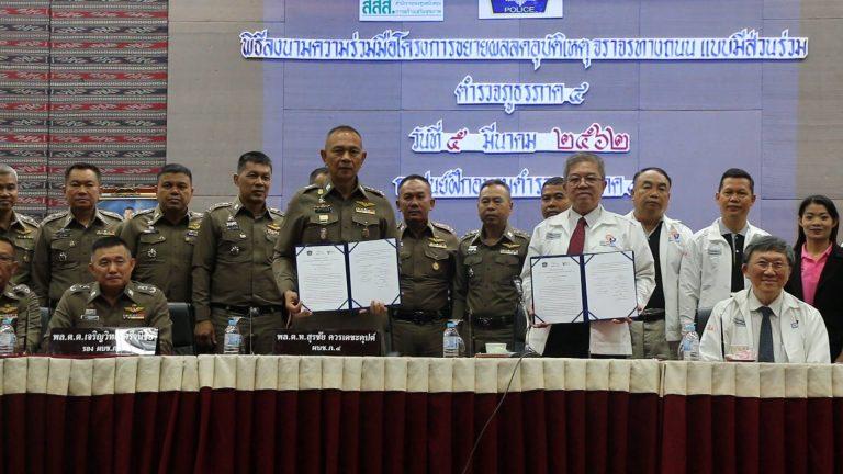 คุมเข้ม 12 จังหวัดอีสานตอนบน ป้องกันอุบัติเหตุ thaihealth